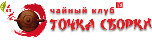 Чайный клуб «Точка сборки»